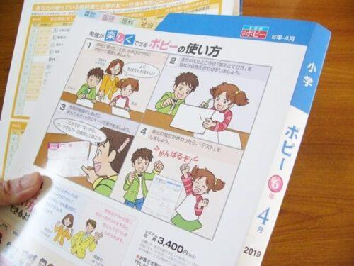 小学ポピー 口コミ